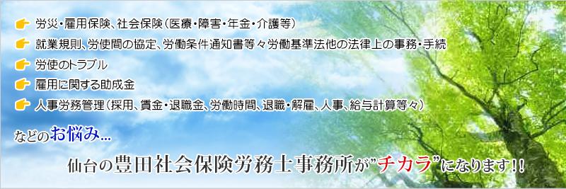 仙台の社労士事務所「豊田社会保険労務士事務所」